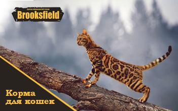 BROOKSFIELD - Итальянский суперпремиум корм для кошек