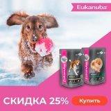 Скида 25% на паучи Eukanuba