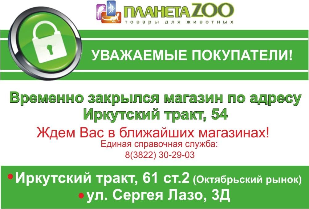Временное закрытие магазина г. Томск