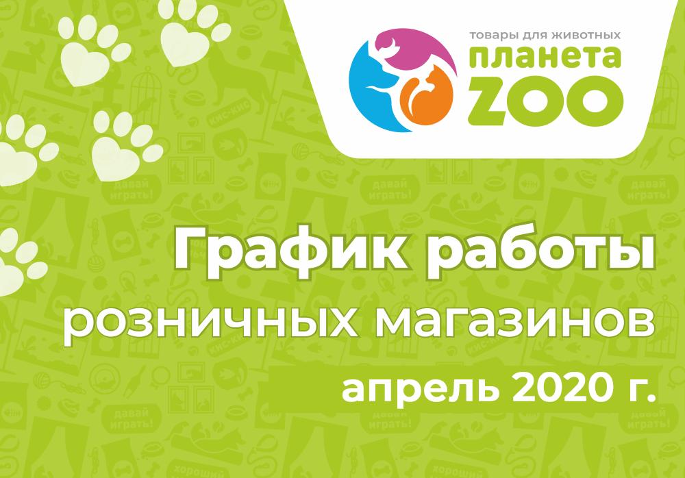 График работы зоомагазинов на апрель 2020 г.