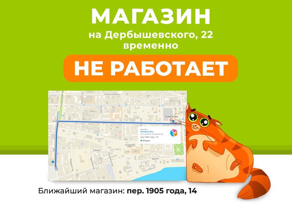 Магазин Дербышевского 22 временно не работает