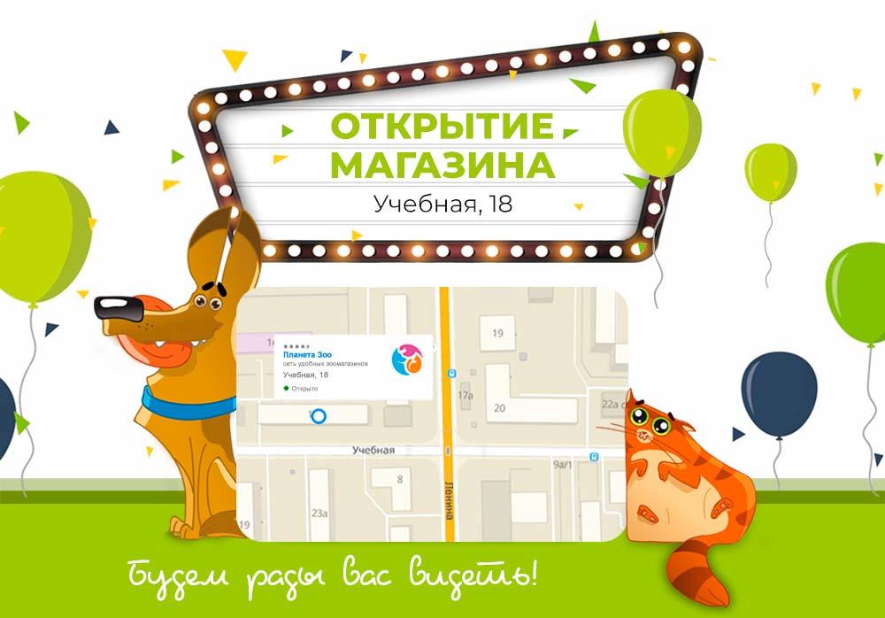 Открытие нового зоомагазина в Томске