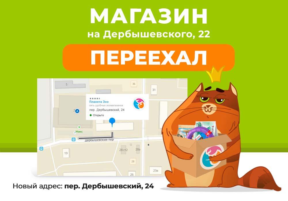 Магазин Дербышевский, 22 переехал