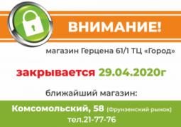 Закрытие магазина Герцена 61 ТЦ Город