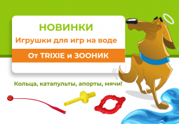 Новинки для собак! Игрушки для игр на воде.