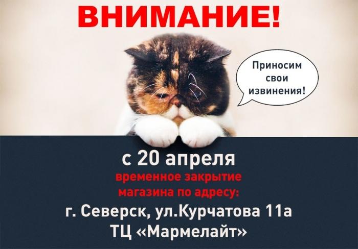 Временное закрытие магазина в г. Северске!