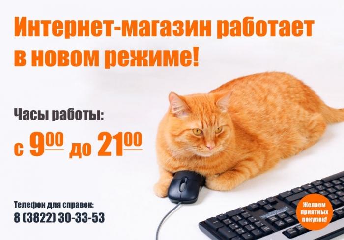 Новый режим работы интернет-магазина!