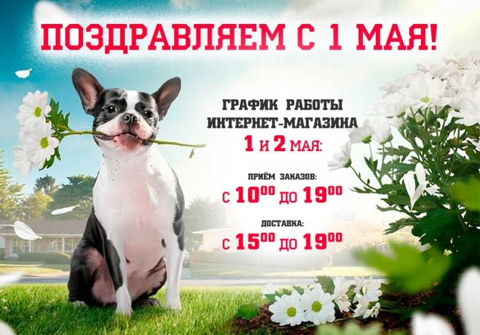 Режим работы интернет-магазина 1 и 2 мая!