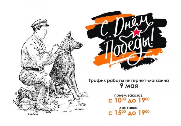 Режим работы интернет-магазина 9 мая!