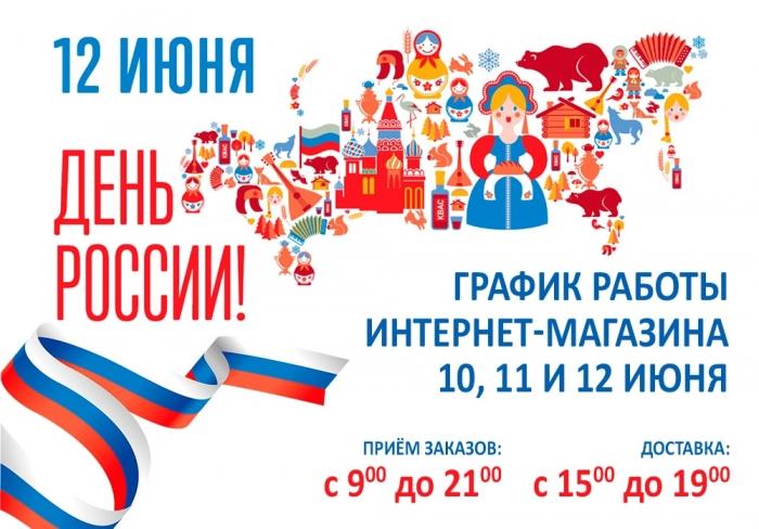 Режим работы интернет-магазина 10, 11 и 12 июня!