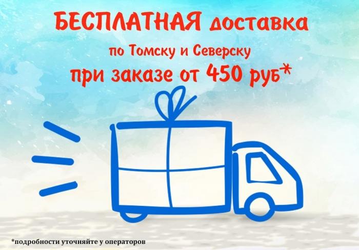 БЕСПЛАТНАЯ доставка от 450 руб!
