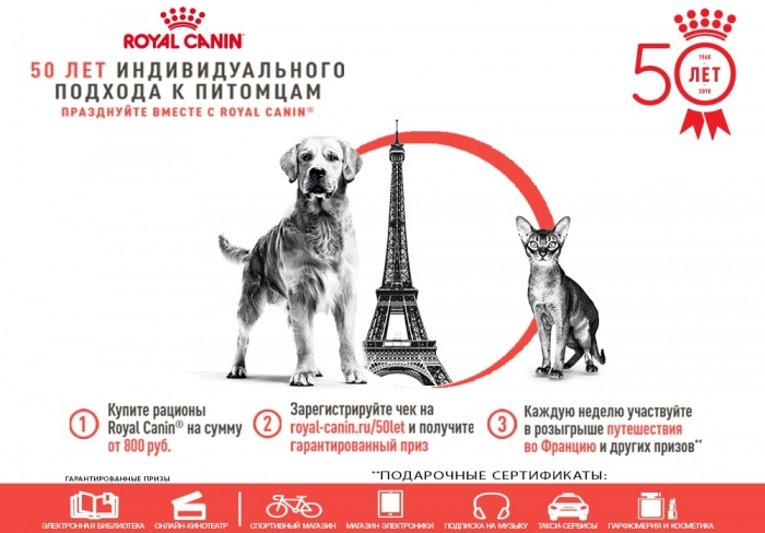 50 лет Royal Canin. Выиграй призы
