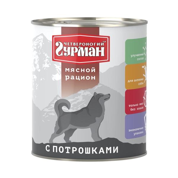 Влажный корм для собак Четвероногий гурман Мясной рацион с потрошками
