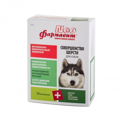 Витамины для собак Фармавит NEO совершенство шерсти 90таб