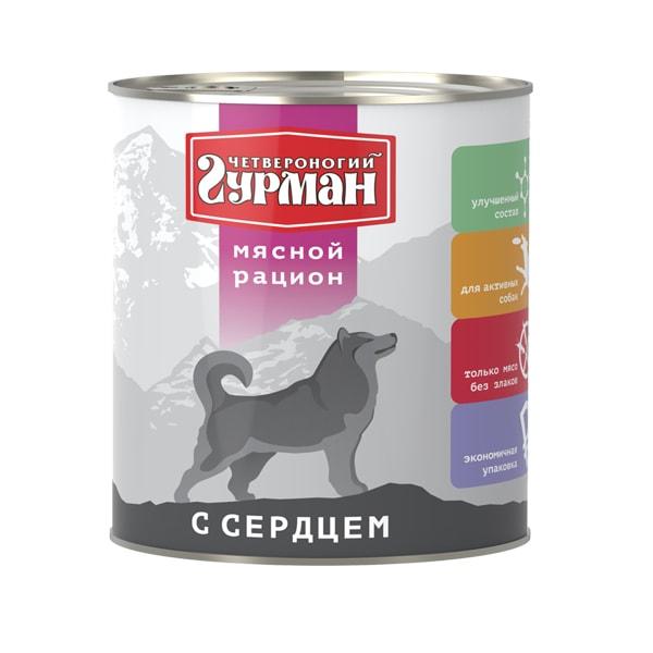 Влажный корм для собак Четвероногий гурман мясной рацион с сердцем