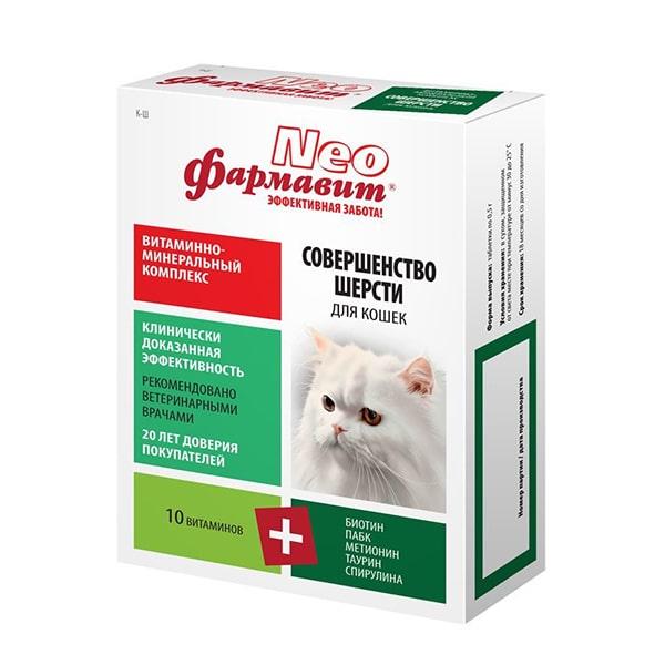 Витамины для кошек Фармавит NEO совершенство шерсти
