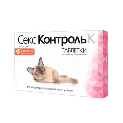 Таблетки для регуляции половой охоты кошек