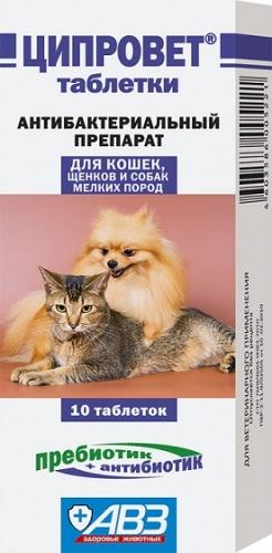 Таблетки ЦИПРОВЕТ для кошек, щенков, собак мелких пород 10 таблеток