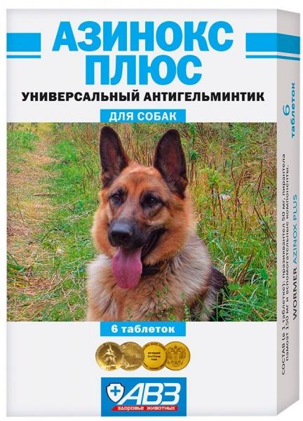 Азинокс таблетки от глистов для собак 6 шт.