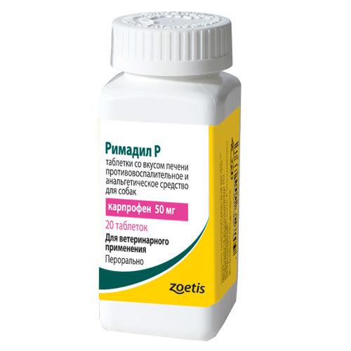 Римадил для собак 20 таблеток 50 мг