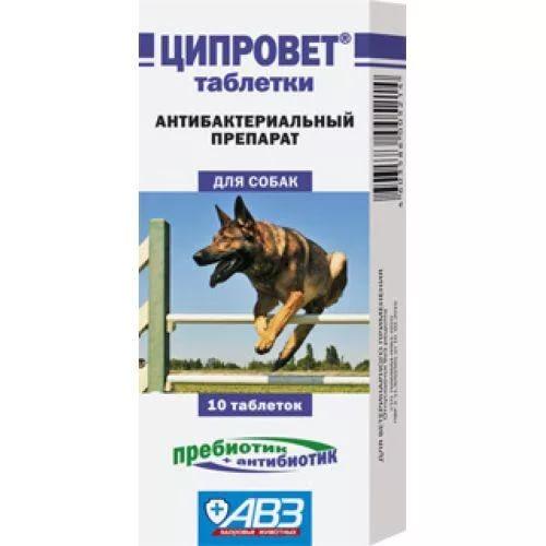 Ципровет для собак 10 таблеток