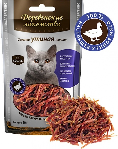 Лакомство для кошек Деревенские лакомства Соломка утиная нежная