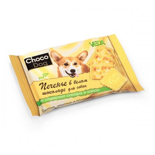 Лакомство для собак печенье в белом шоколаде Choco Dog (ШОКО ДОГ)