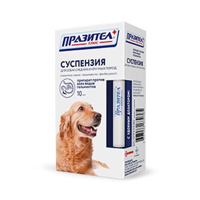 Празител Плюс супензия для собак средних и крупных пород