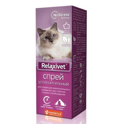 Спрей успокоительный для кошек и собак Релаксивет