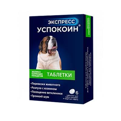 Таблетки для собак