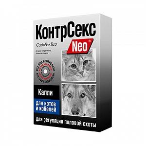 КонтрСекс Neo капли д/котов и кобелей