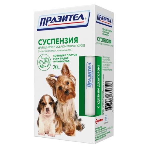 Празител суспензия антигельминтик для собак мелких пород и щенков 20 мл