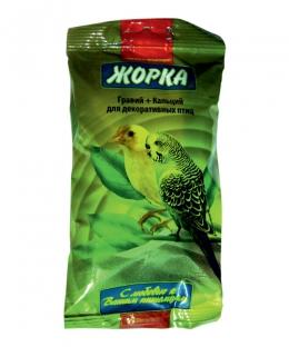 Гравий+Са для волнистых попугаев ЖОРКА 200г