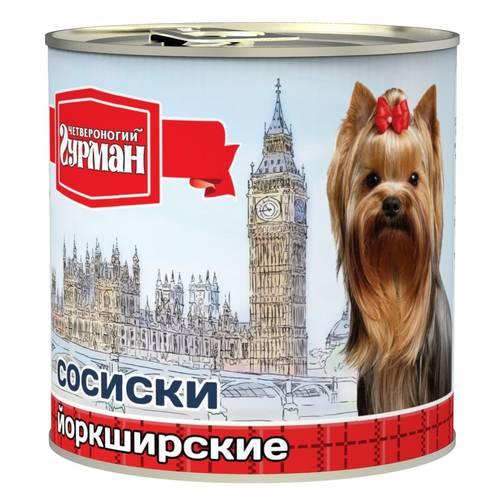 """Влажный корм для собак Четвероногий гурман сосиски """"Йоркширские"""""""
